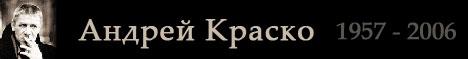 Сайт памяти Андрея Краско
